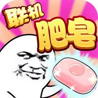 肥皂大作战变态版下载