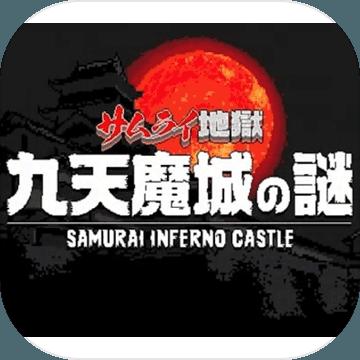 武士地狱九天魔城之谜游戏下载预约