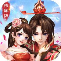 仙界奇迹情缘版游戏下载