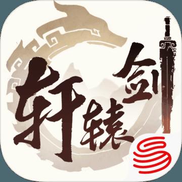 轩辕剑龙舞云山内测版下载预约