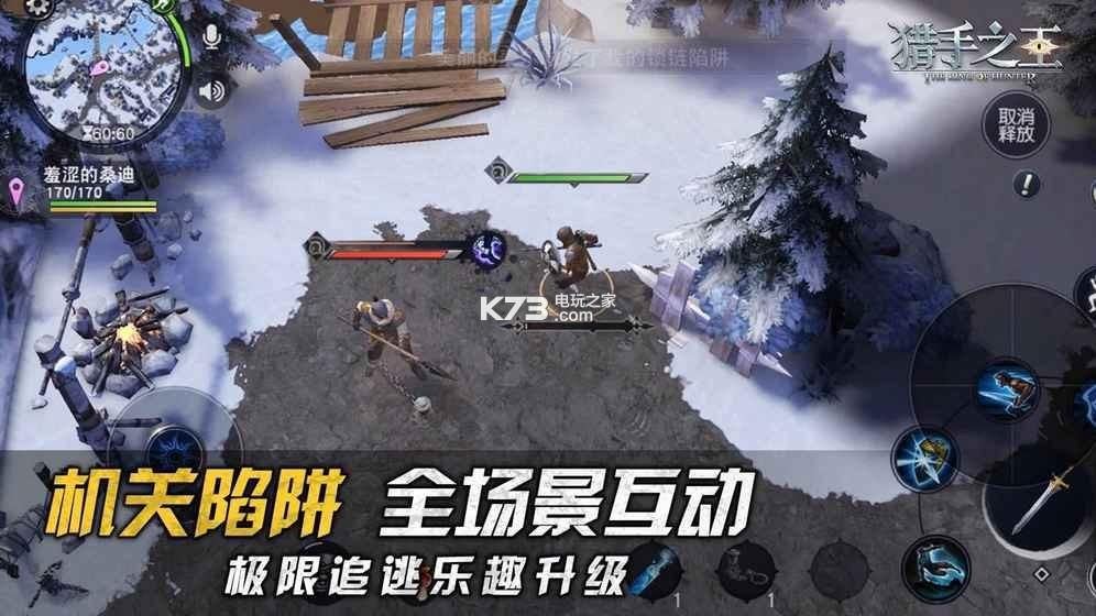 猎手之王 v1.1.1256 竞技版下载 截图