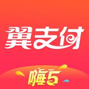 翼支付嗨5生活节下载v7.0.5