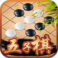 中国五子棋游戏下载