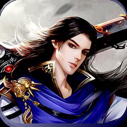 三界乾坤九游版下载v1.0