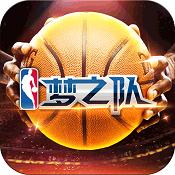 NBA梦之队 v17.2 下载