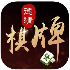 德清同城游戏大厅官方下载v1.0