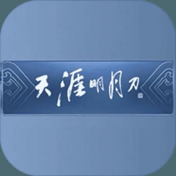 天涯明月刀手游 v0.0.9.672 公测版下载