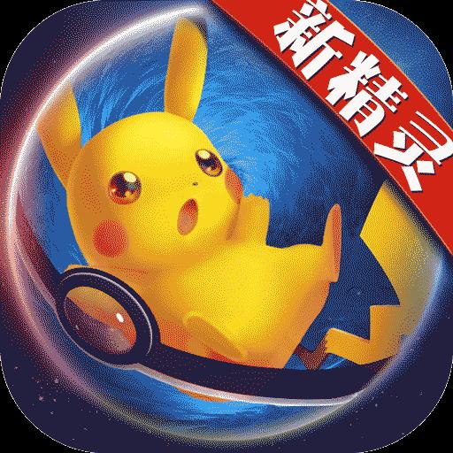 口袋妖怪日月 v4.4.0 ios满v版下载