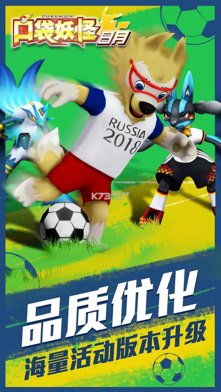 口袋妖怪日月 v4.4.0 世界杯版下载 截图
