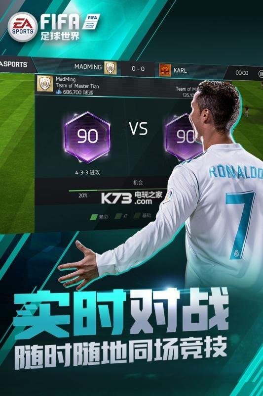 fifa足球世界 满v破解版下载v8.3.0