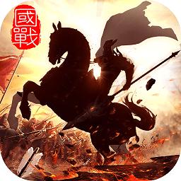国战纪元果盘版下载v1.01.11