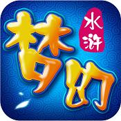梦幻水浒手游下载v1.60.4