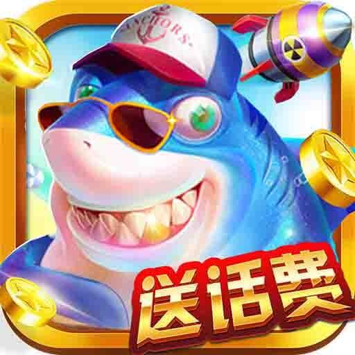 街机王者捕鱼游戏下载v4.1.0