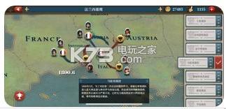 欧陆战争6 v1.0.6 内购破解版下载 截图