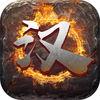 三国之大汉崛起下载v1.0