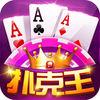 扑克王棋牌游戏下载v1.2.9