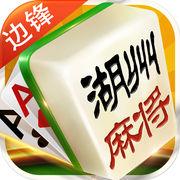 边锋湖州麻将手机版下载v1.1