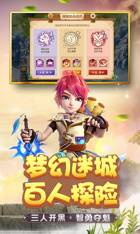梦幻西游手游 v1.206.0 微信版下载 截图