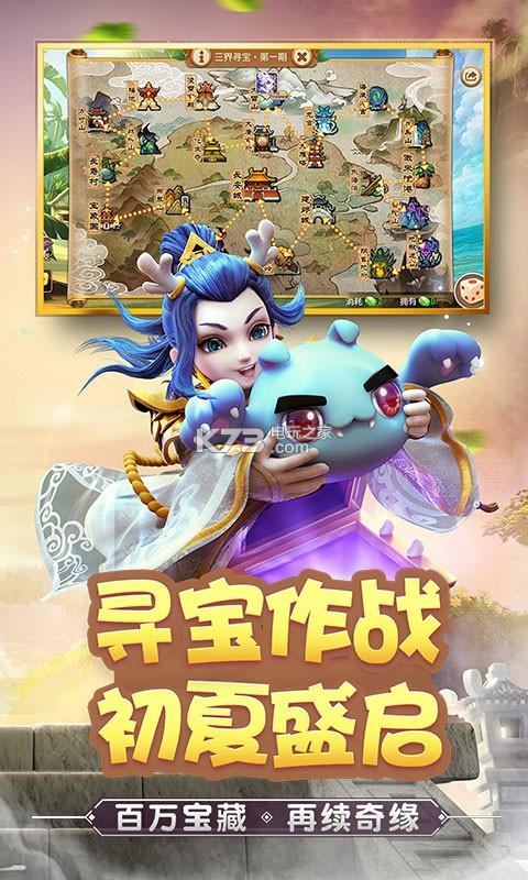 梦幻西游手游青春盛典版 v1.194.0 下载 截图