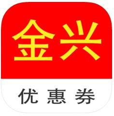 金兴优惠券 v1.0 app下载
