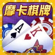 摩卡棋牌游戏下载v1.3