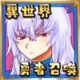 异世界勇者召唤 v1.0 预约