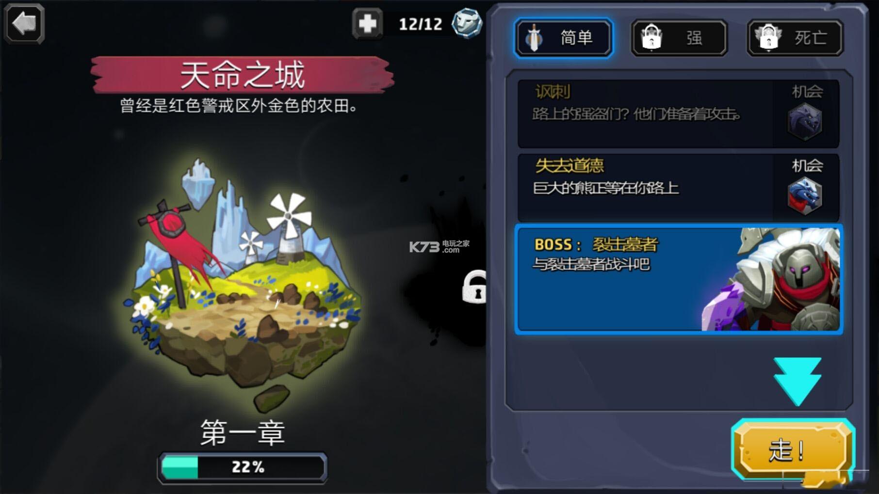狮心暗月 v1.1.12 手游下载 截图