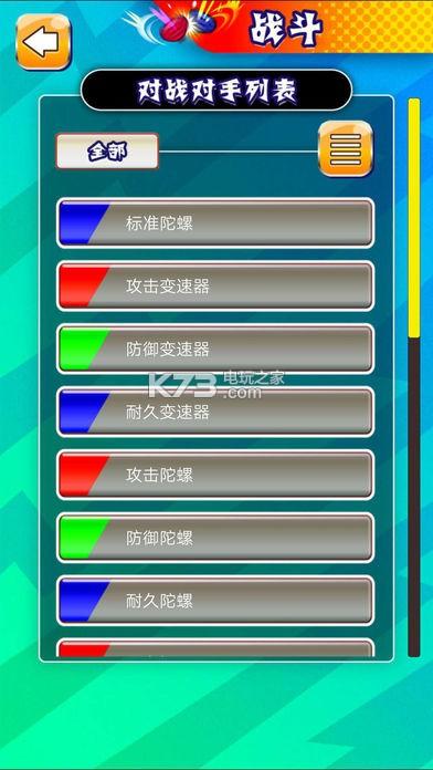 激斗陀螺竞技场 v1.1 破解版下载 截图