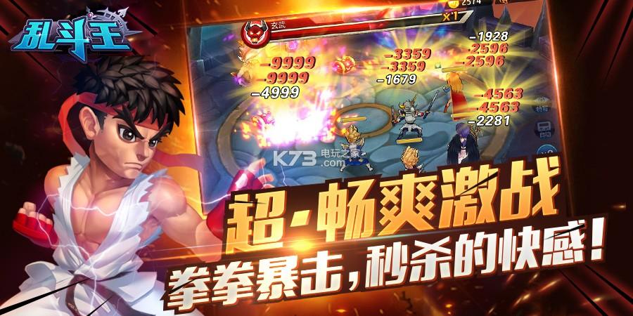乱斗王 v1.0 手游下载 截图