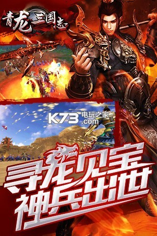 青龙三国志BT v1.0 端午节活动版下载 截图