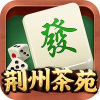 荆州茶苑 v1.0.6 游戏下载