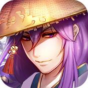 蜀山正传手游下载v1.0.8.0