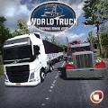 世界卡车模拟手机游戏中文版下载v1.005