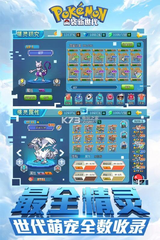 口袋妖怪新世代 v3.5.0 手游下载 截图