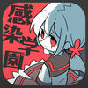 僵尸女友感染学园 v1.1.9 中文版下载