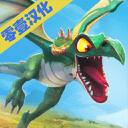 饥饿龙汉化版下载v1.6