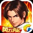 拳皇98终极之战OL手游下载v4.9
