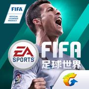 FIFA足球世界 v14.0.07 亚服版下载