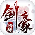 剑豪情缘破解版下载v2.2.0