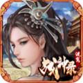 洗冤战神录游戏下载v1.6.14