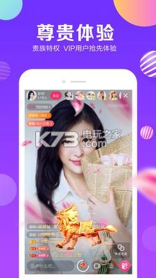 小可爱直播 app二维码下载v2.5.0.