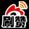 新浪微博刷赞app下载v1.0