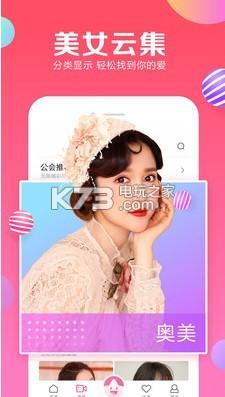 小可爱直播免费下载v2.5.0.4 小可爱直播app下载 _k73