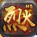 烈火战神h5 v1.0 私服下载