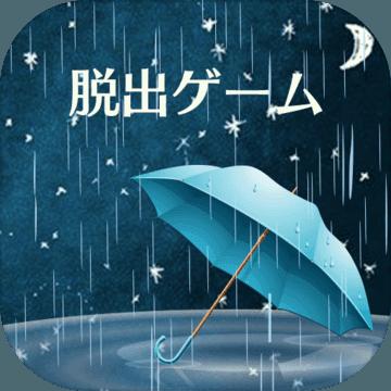 密室逃脱雨夜的心得游戏下载v1.0.0