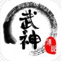 武神传说mud v1.0.2 游戏下载