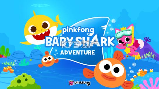 鲨鱼宝宝历险记 游戏下载v1.