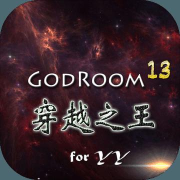 主神空间13 v1.0 游戏下载