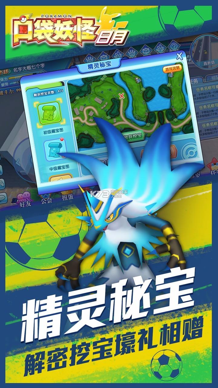口袋妖怪日月 v4.2.1 神兽破解版下载 截图