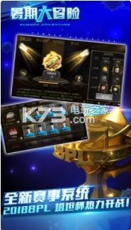 球球大作战暑期大冒险 v9.5.0 官方下载 截图